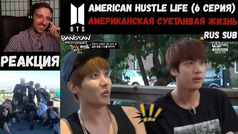 РЕАКЦИЯ на BTS American Hustle Life 6 серия RUS SUB Американская суетливая жизнь BTS