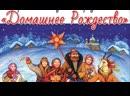 Рождество в Школе Канторум Короткое видео 07 01 2020 г