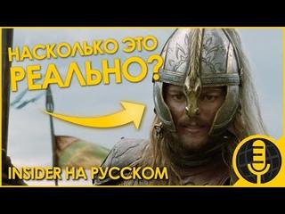 Мастер по средневековью оценивает 7 сцен из фильмов| Русская озвучка