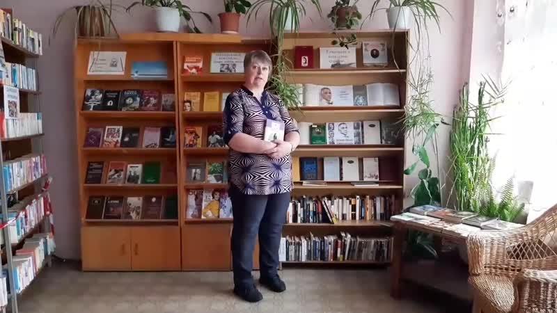 Книжная выставка И счастлив я печальною судьбою К 150 летию Ивана Бунина Рассказывает ведущий библиотекарь М А Волкова