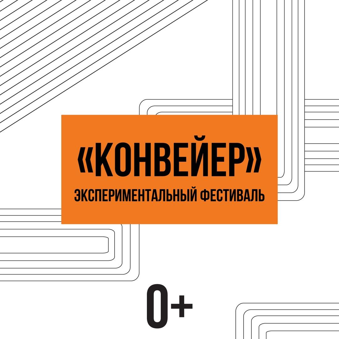 Афиша Тольятти Экспериментальный фестиваль «Конвейер» I 27.09
