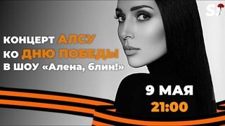 Концерт Алсу ко Дню Победы в прямом эфире шоу «Алена, блин!»