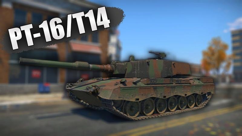 БЫСТРЫЙ ОБЗОР PT16 T14 War Thunder