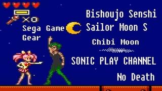 Bishoujo Senshi Sailor Moon S - (Chibi Moon) ➤ Прохождение / Longplay ➤ Sega Game Gear