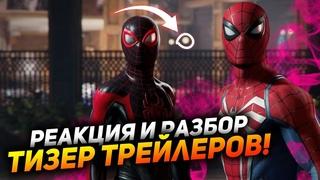 """Реакция и разбор тизера """"Человек-Паук 2/Росомаха Ps5"""" l Новая вселенная Марвел!"""