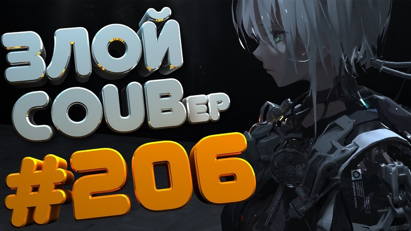 ЗЛОЙ BEST COUB Forever 206 anime amv gif mycoubs аниме mega coub