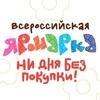 Всероссийская ярмарка в Глазове