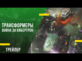 Трансформеры: Война за Кибертрон - Расцвет Земли - трейлер сериала