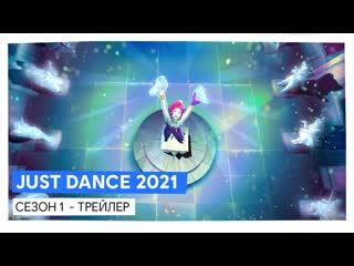 JUST DANCE 2021 SEASON 1  - ТРЕЙЛЕР