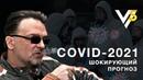 COVID-2021. Шокирующий прогноз! Кому выгодна пандемия Журналист-биохимик Вениамин Зайцев-Фридштанд