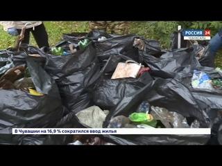 За масштабный субботник в Чувашии собрали больше 600 мешков с отходами