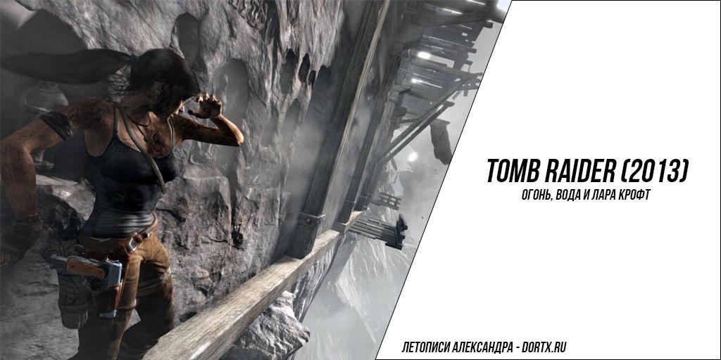 TOMB RAIDER (2013) - отзыв об игре