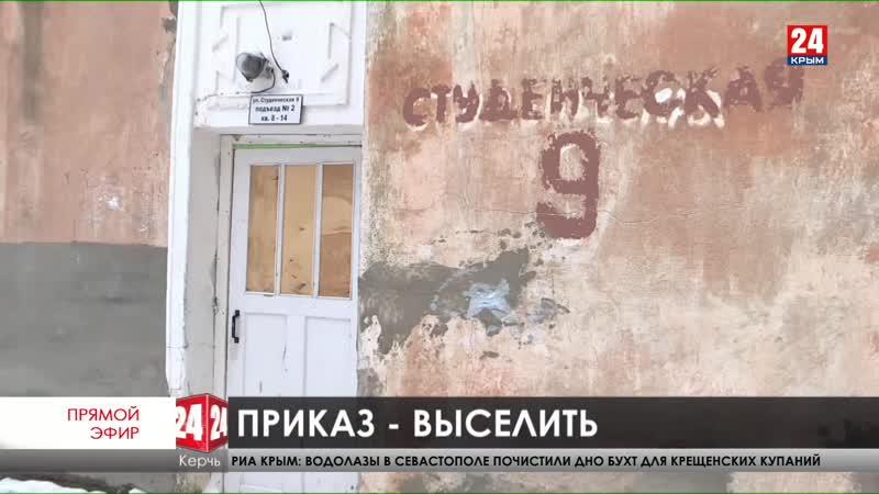 Новости Керчи Выпуск от 18 01 21