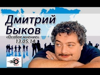 Дмитрий Быков Особое мнение