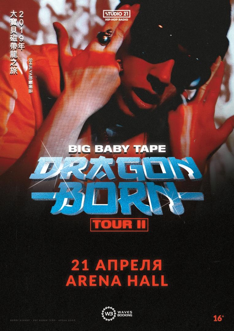 Афиша Краснодар BIG BABY TAPE / 21.04, КРАСНОДАР ARENA HALL