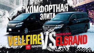 "Nissan Elgrand PNE52 3,5л ""ЦАРЬ👑"" VS Toyota Vellfire🔥 Недооценен или побежден? Мягко...но быстро! 💨"