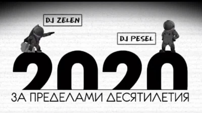 В новое десятилетие с DJ ZELEN и DJ PESEL