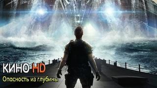 """СУПЕР БОЕВИК ФИЛЬМ """"Опасность из глубины"""" КИНО HD"""