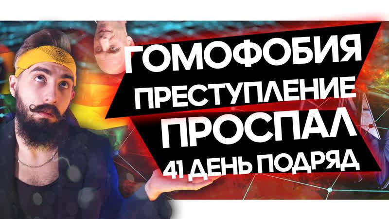 Гомофобия теперь преступление Chrome против Mac Pro Проспал 41 день подряд
