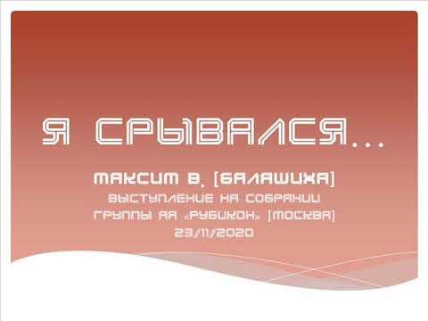 Я срывался Максим В Балашиха Выступление на собрании группы АА Рубикон Москва 23 11 2020