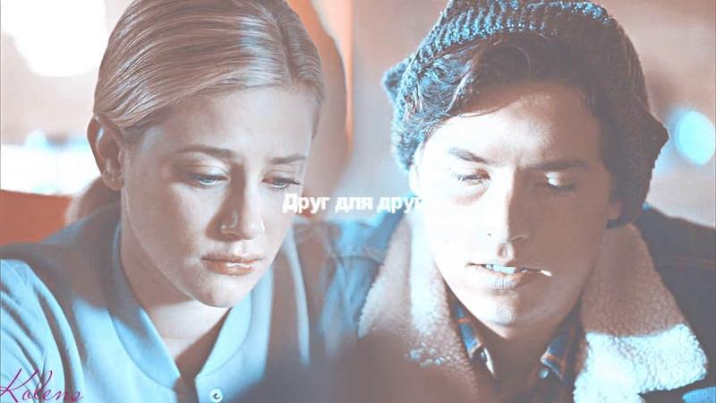 Вероника и Арчи || Бетти и Джагхед - Парадоксы