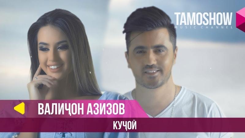 Valijon Azizov Kujoi Таджикистан 2018