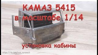 RC модель Камаз 5415 в масштабе 1/14. Установка кабины.
