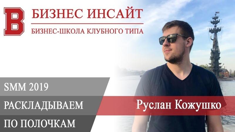 БИЗНЕС ИНСАЙТ: Руслан Кожушко. SMM 2019. Раскладываем по полочкам