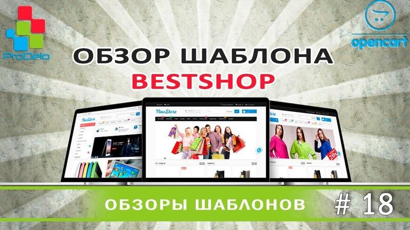 Обзор шаблона BestShop для Opencart 2 OcStore 18