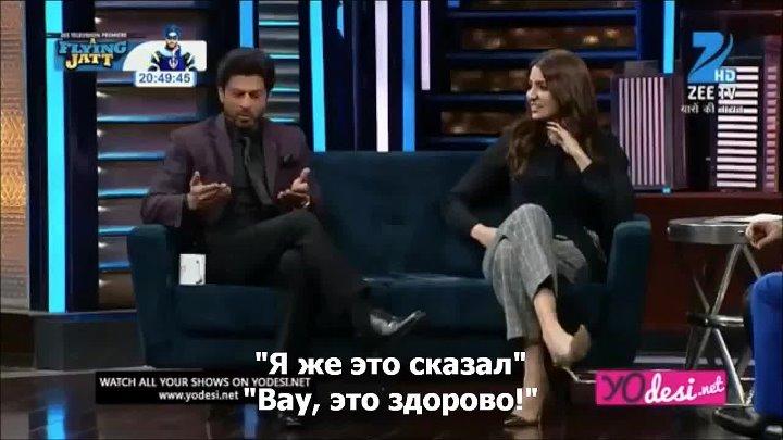 Шахрукх Кхан и Анушка Шарма на шоу Yaaron ki baraat