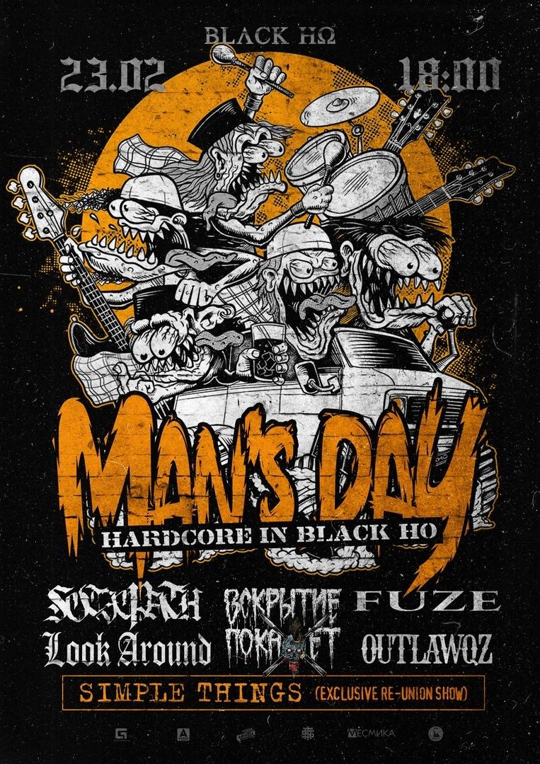 Афиша Нижний Новгород Man's Day / Hardcore in Black Ho / 23 февраля