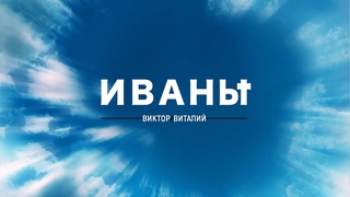 Виктор ♫ Виталий - Иваны (Official Lyric Video)