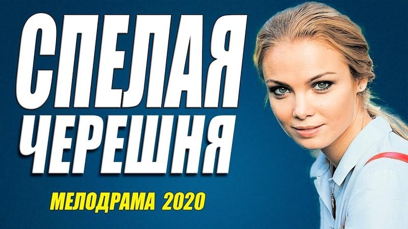 Премьера 2020 изумительно красива СПЕЛАЯ ЧЕРЕШНЯ @ Русские мелодрамы 2020 новинки HD 1080P смотреть онлайн без регистрации