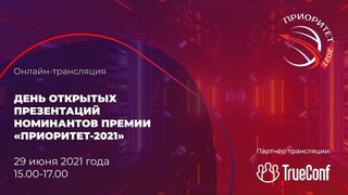 """День открытых презентаций номинантов премий """"Приоритет-2021"""""""