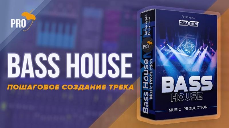Bass House Music Production Большой видеокурс по созданию твоего Bass House бэнгера
