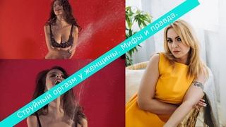 Струйный оргазм у женщины  Мифы и правда  Что мешает проживать его