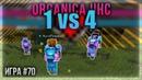 【OrganicaUHС】Ультра Хардкор - 1 vs 4 Выиграл Проиграл - ULTRA HARDCORE