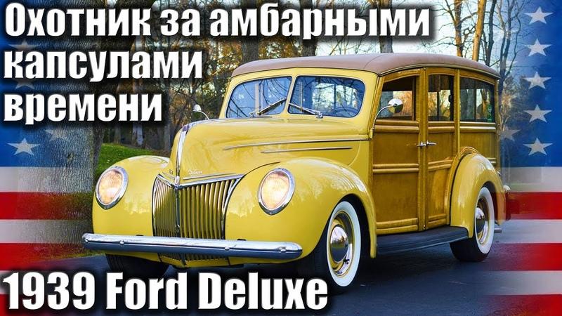 1398 Охотник за капсулами времени в амбарах США 1939 Ford Deluxe