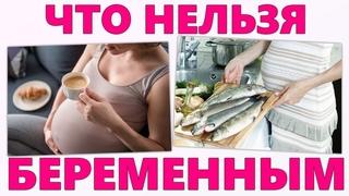 ВАЖНЫЕ ЗАПРЕТЫ ВО ВРЕМЯ БЕРЕМЕННОСТИ | 10 вещей от которых нужно отказаться беременной ради ребенка