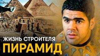 Что, если бы вы стали Строителем Пирамид на один день?