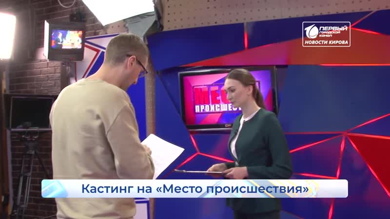 Кастинг МП. Новости Кирова 29.10.2020