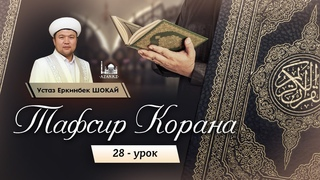 "Тафсир Корана | 28 урок: Сура ""Аль-Бакара"": 42-43 аят | Устаз Еркинбек Шокай"
