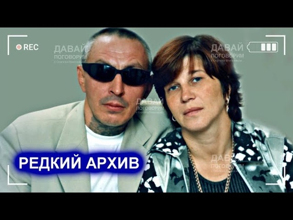 АЛЕКСАНДР И ГАЛИНА СЕВЕРОВЫ РЕДКИЙ АРХИВ 1998