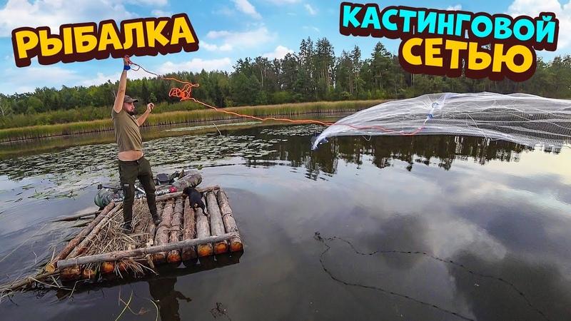 Рыбалка Кастинговой сетью на плоту Собираю и жарю грибы зонтики
