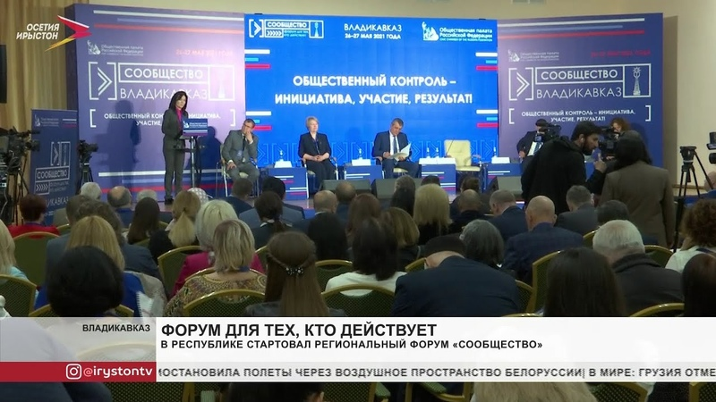 В Северной💥💥 Осетии стартовал региональный форум Сообщество