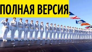 На ЗАПАДЕ не покажут! Торжественный ПАРАД в честь Дня ВМФ России 2021