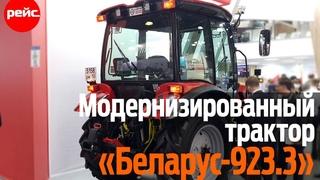 Трактор «Беларус-923.3» на службе в авиации