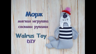 Морж из ткани своими руками./How to sew a Walrus Toy.