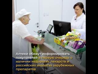 Законопроект о ценах на лекарства.mp4