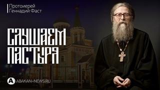 """Протоиерей Геннадий Фаст в программе """"Слушаем пастыря"""" от  года размышляет об Апостоле Андрее Первозванном. А также отвечает на вопрос телезрителей: - """"День святого Валентина празднуется 14 февраля, но, вроде бы, Православная церк"""